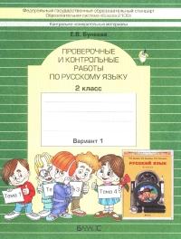 Проверочные и контрольные работы по русскому языку 2 кл в 2х вариантах